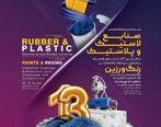 حضور پتروشیمی خوزستان در نمایشگاه تخصصی رنگ و رزین و پوششهای صنعتی