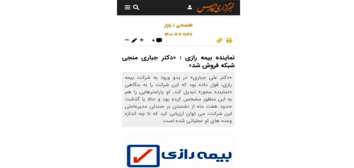 «دکتر جباری منجی شبکه فروش شد»