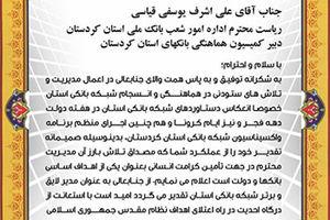 تقدیر استانداری کردستان از عملکرد بانک ملی ایران در استان