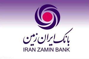 ارائه تسهیلات بانک ایران زمین برای صادرات / رونق کالای ایرانی در گرو نقدینگی بانکی