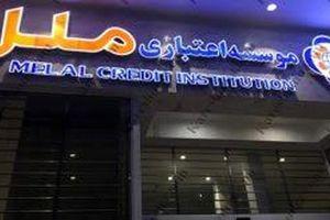 استقبال فعالان اقتصادی از ضمانت نامه بانکی موسسه اعتباری ملل