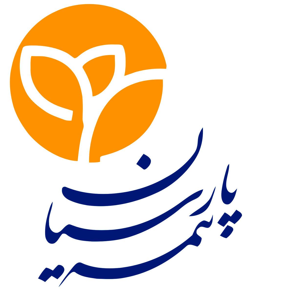 تخفیفات ویژه بیمه پارسیان به مناسبت روز ایمنی و آتش نشانی
