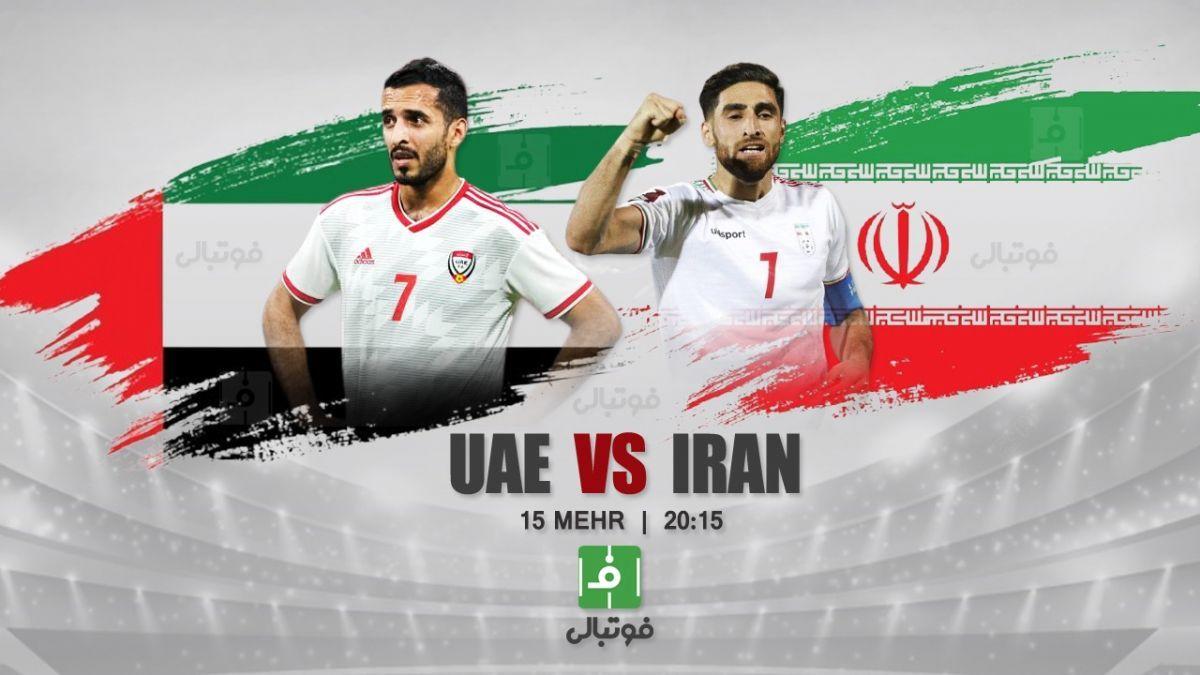 نتیجه دیدار تیم ملی ایران و امارات امروز 15 مهر