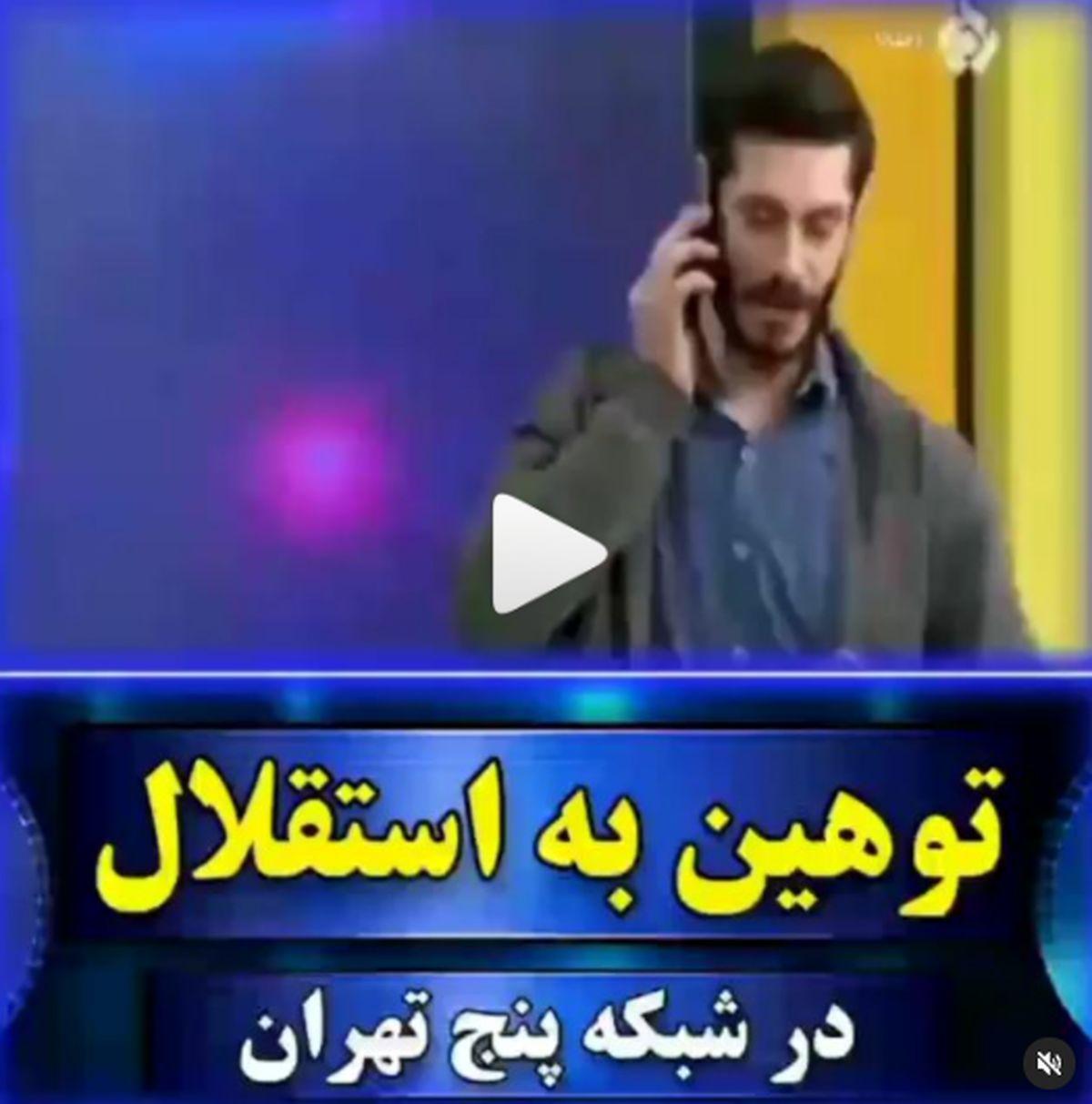 توهین زشت به استقلال در شبکه پنج تلویزیون | فیلم