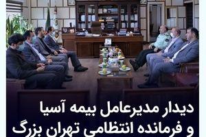 دیدار مدیرعامل بیمه آسیا و فرمانده انتظامی تهران بزرگ