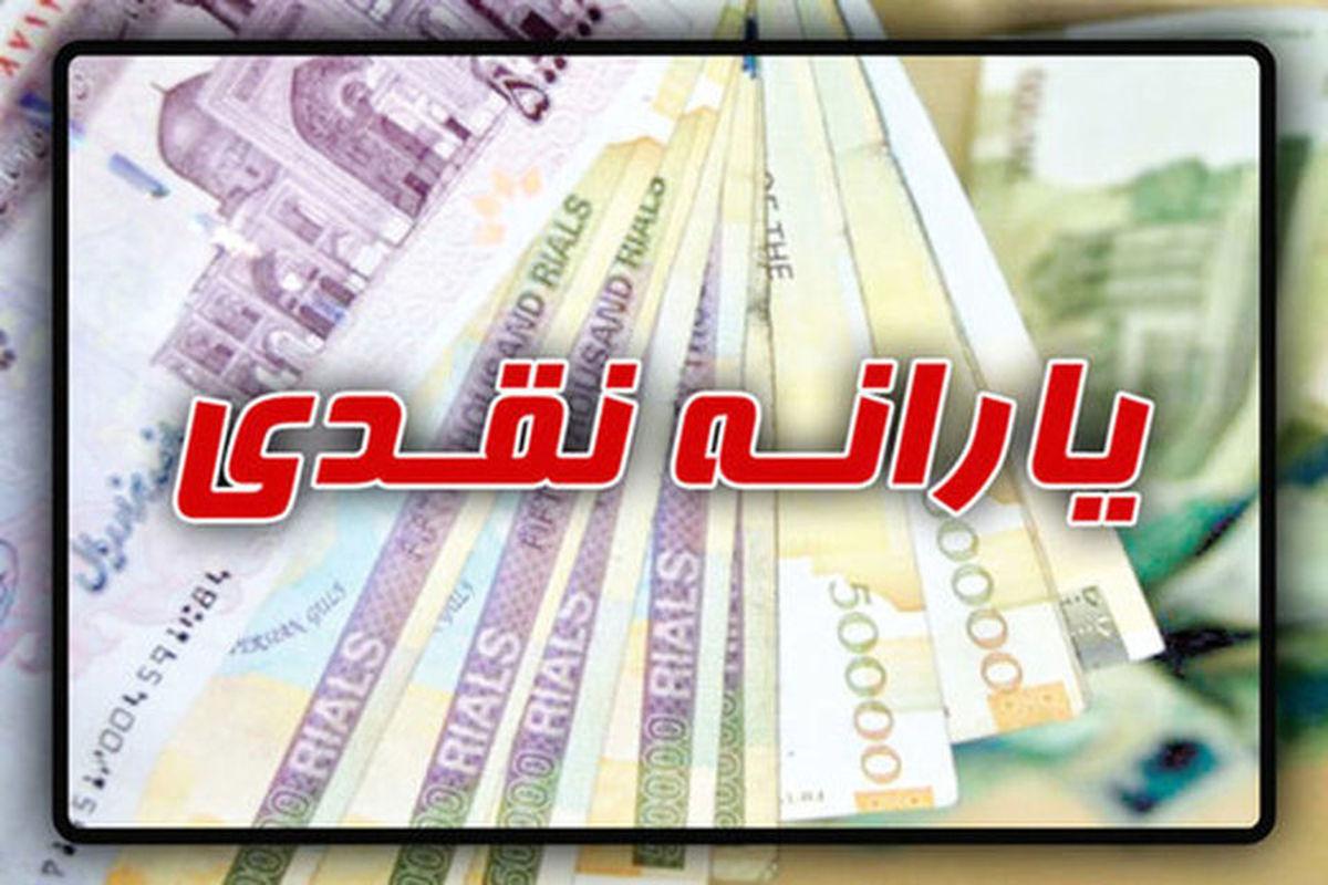 فوری: یارانه 21 میلیون ایرانی حذف می شود!