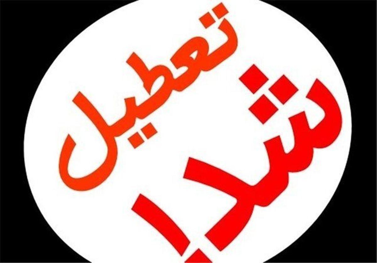 فوری: چهارشنبه 14 مهر تعطیل شد