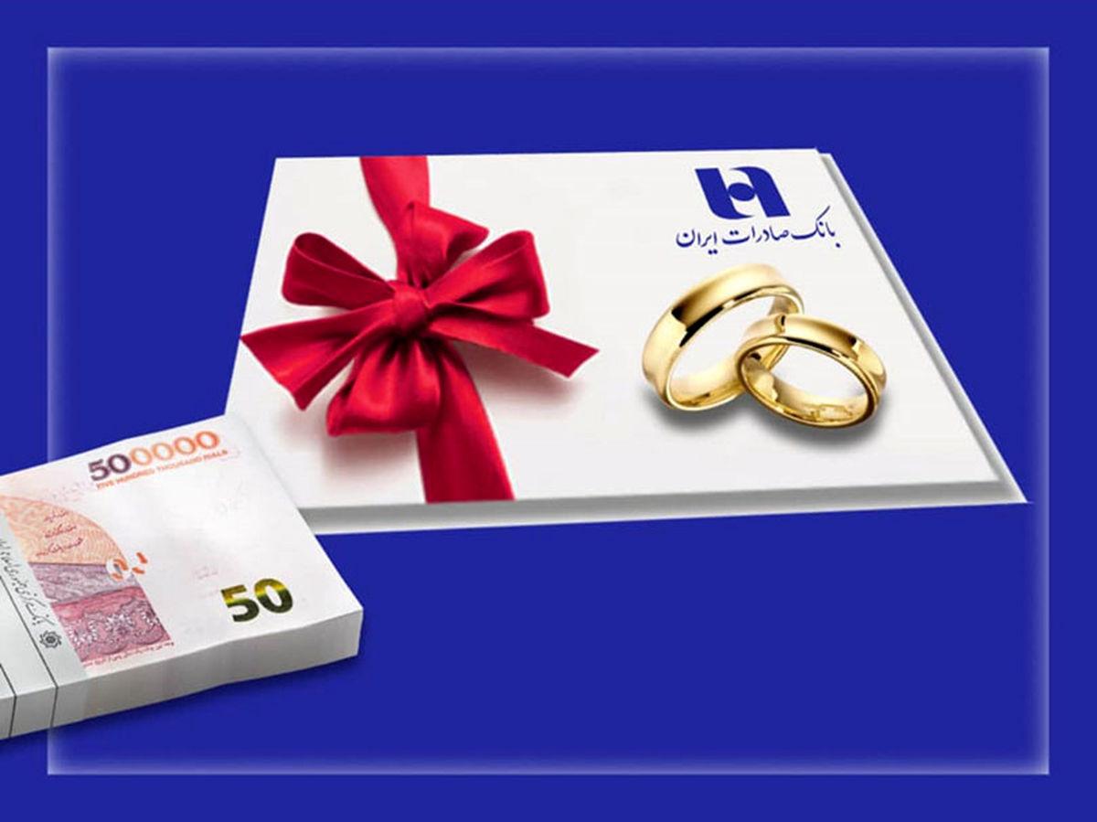 ٧٤ هزار نفر از بانک صادرات ایران وام ازدواج گرفتند