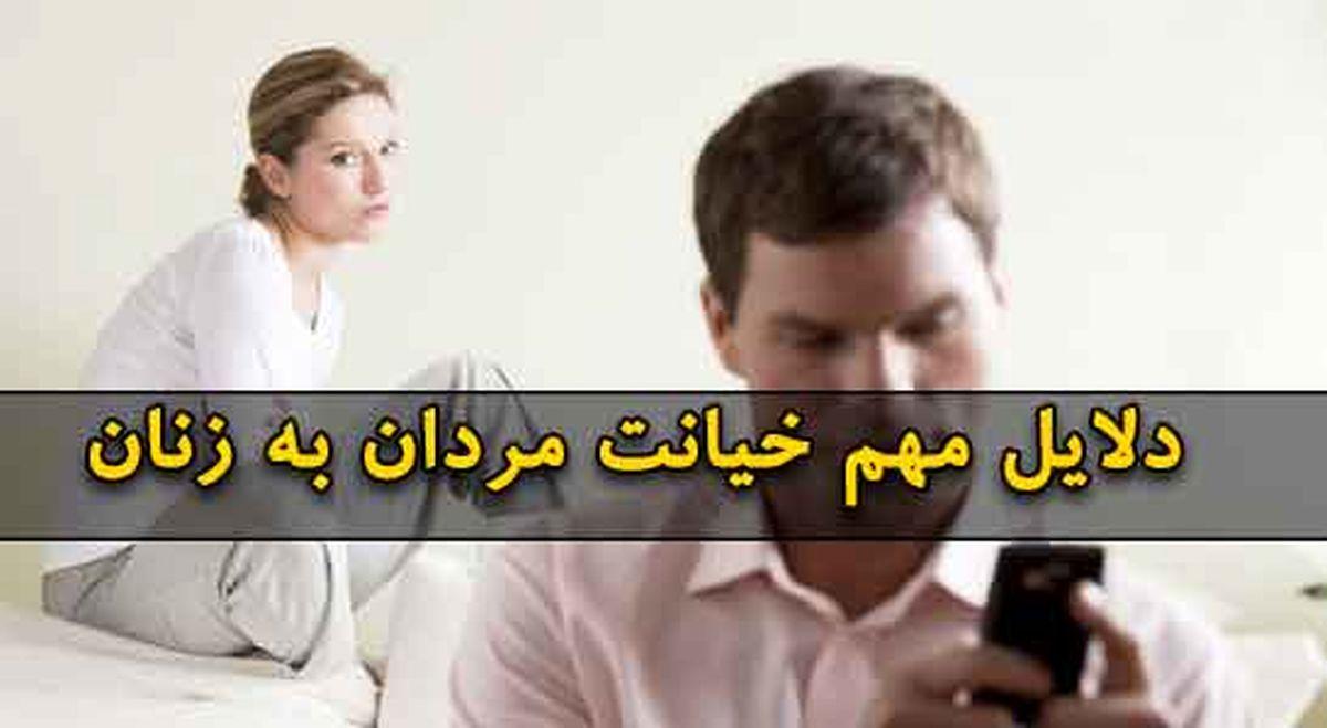بی توجهی زن به رابطه زناشویی، دلیل اصلی خیانت برای مردان! | داستان واقعی خیانت