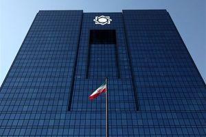 بانک مرکزی نرخ تسعیر برای گزارشگری شش ماهه بانکها را هیچگونه تغییری نداده است