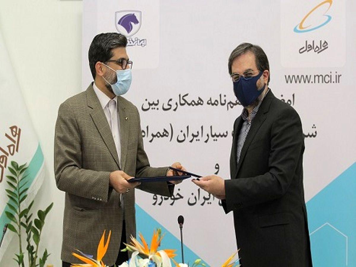 تفاهم همراه اول و ایرانخودرو برای پیادهسازی خودرو متصل