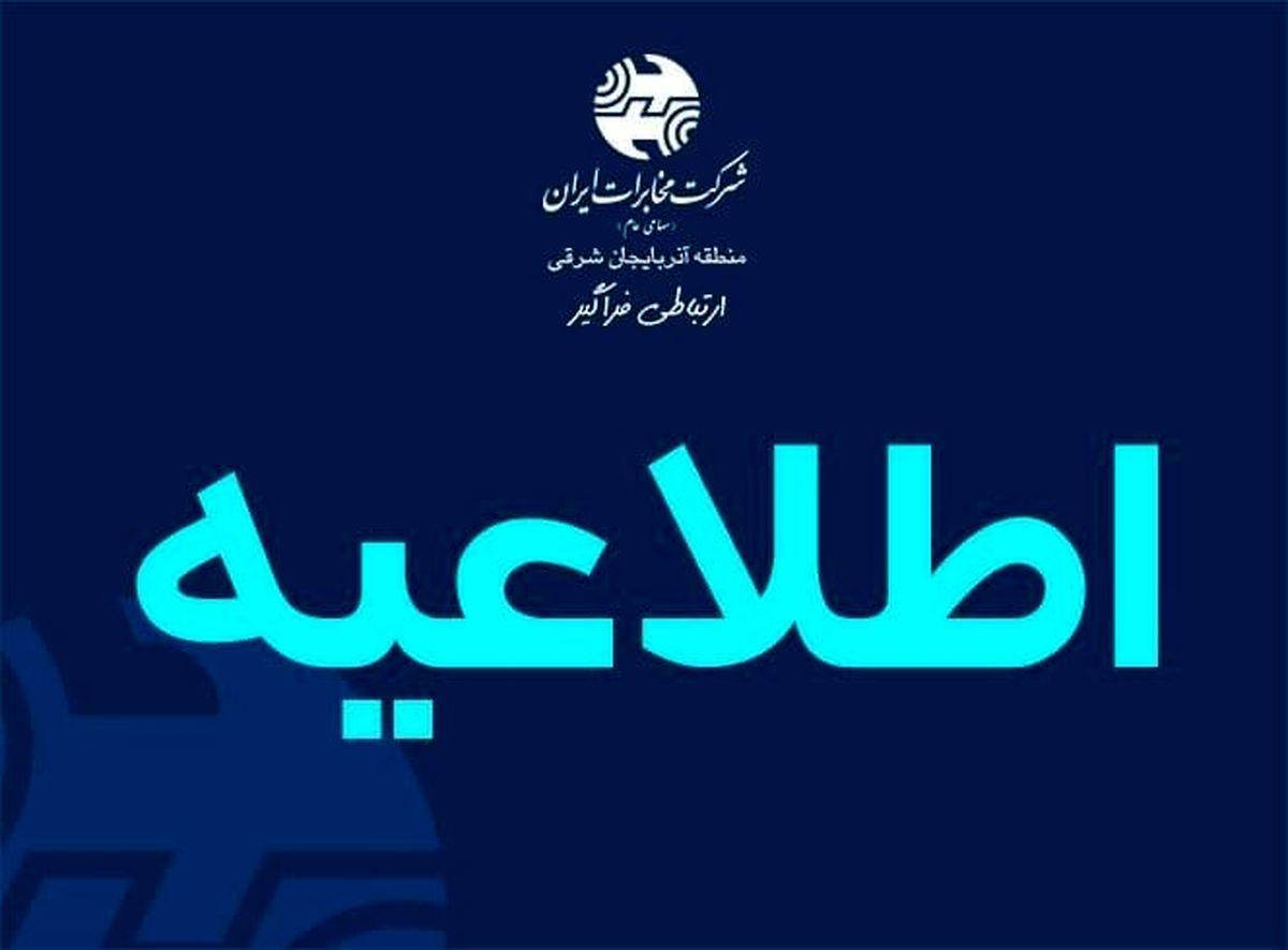 ساعت کار ادارات در شرکت مخابرات ایران به حالت قبل بازگشت