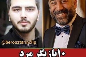 10 بازیگر مرد ایرانی که جوانمرگ شدند | تصاویر و علت مرگ